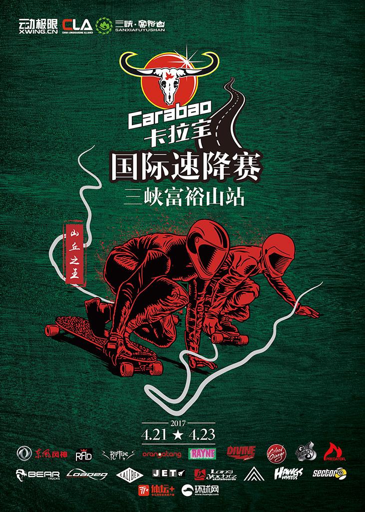 山丘之王-海报-50X70cm(完稿)-